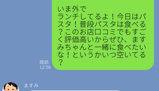 【ブロック予備軍】女性が感じる男のウザいLINE12選